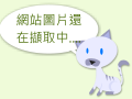 台灣食物銀行